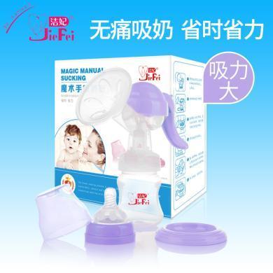 潔妃魔術手吸奶器手動吸力大產后輕便靜音簡暢手動式集奶器母乳擠奶器