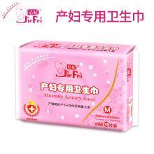 洁妃产妇专用卫生巾产褥期月子排恶露加长加大孕妇产后卫生巾M码