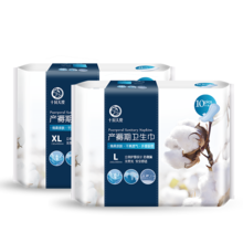 十月天使 孕产妇卫生巾 产后月子用品 产褥期排恶露 L+XL组合 2包