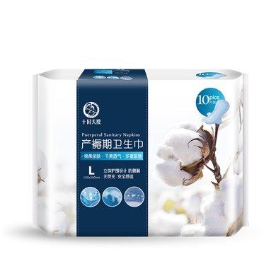 十月天使 孕產婦衛生巾 產后月子用衛生巾 L 10片/1包