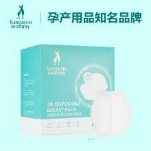 袋鼠媽媽 防溢乳墊一次性3D防溢乳貼 哺乳期隔奶墊防漏100片
