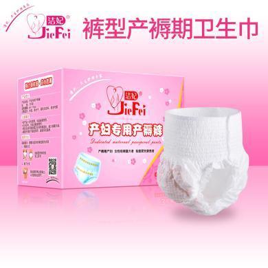 潔妃產婦產褥褲產褥期孕婦產后褲型衛生巾排惡露月子用品加長安全衛生巾
