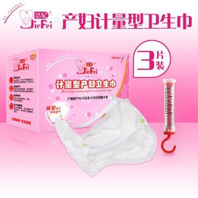 潔妃產婦計量型衛生巾產褥期孕婦產后排惡露月子用加長衛生巾 3片/盒送計量稱