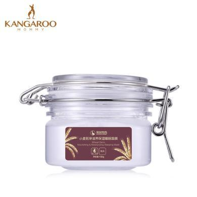 袋鼠媽媽 孕婦護膚品小麥睡眠面膜孕產期可用天然保濕補水面膜美膚保濕護膚品