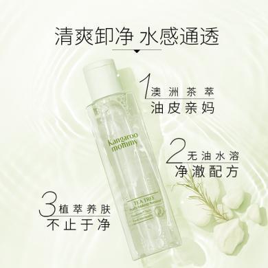 袋鼠媽媽 孕婦卸妝液 茶樹卸妝水 深層清潔 孕期護膚品護膚品