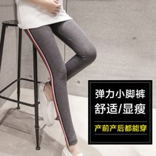 妃孕寶 春季新款經典三色織帶孕婦托腹小腳褲時尚打底褲長褲