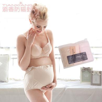 添香四季产妇内裤孕棉质内衣裤孕妇内裤托腹棉质孕妇可调孕妇内裤