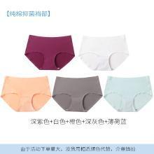 妃孕寶 五條裝內褲女新款一片式無痕冰絲三角褲輕薄舒適中腰內褲女