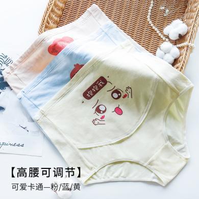 摩登孕媽 新款印花孕婦內褲純棉透氣高腰托腹可調節抗菌孕期無痕托腹褲三條裝