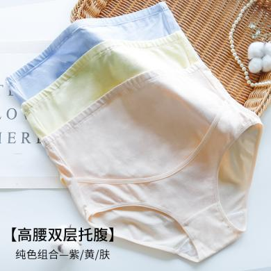 摩登孕妈 新款孕妇内裤纯棉透气高腰托腹可调节抗菌孕期无痕托腹裤三条装