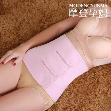 摩登孕媽 產后順產剖腹束腹帶束縛秋冬孕婦月子專用產婦收腹帶塑身帶