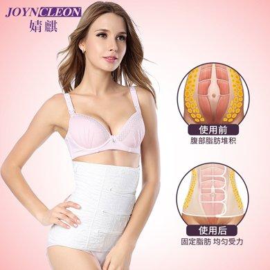 婧麒產后收腹帶束縛帶剖腹產順產骨盆矯正帶   jw8601