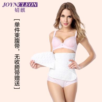 婧麒產后收腹帶剖腹順產專用產婦束縛塑身孕婦純棉紗布月子束腹帶  jsf0321  包郵
