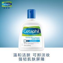 丝塔芙(cetaphil)洁面乳237ml (洗面奶 洁面膏 男女适用 干湿两用 )