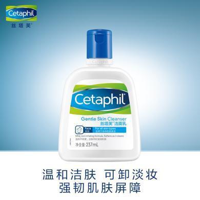 絲塔芙(cetaphil)潔面乳237ml (洗面奶 潔面膏 男女適用 干濕兩用 )
