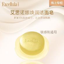日本进口Sato佐藤制药Excellula焕润洗面皂多效深层洁面皂80g