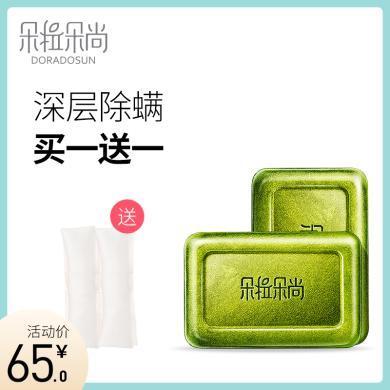 朵拉朵尚除螨皂硫磺海盐皂祛痘面部男女去螨虫马油全身香皂小绿皂(发两块)