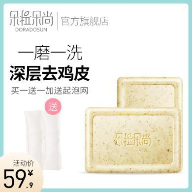 朵拉朵尚洋甘菊去雞皮磨砂皂全身祛除雞皮膚毛囊角質疙瘩香皂身體