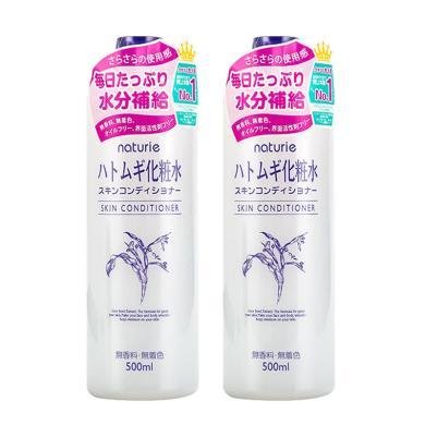 【2瓶】Naturie日本薏仁保濕化妝水 500ml