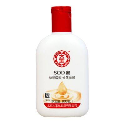 大宝SOD蜜NC2(100ml)