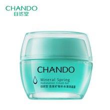 CHANDO/自然堂活泉礦物補水清潤晶露50g 補水鎖水滋潤呵護乳霜
