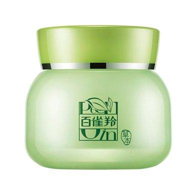 百雀羚草本系列8杯水倍潤精華霜50g