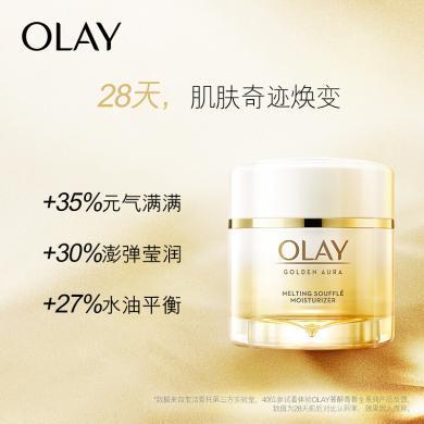 Olay 菁醇青春棉绒霜(50g)