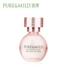 PURE&MILD/泊美新品鲜纯多效植物精华油40ml 滋润保湿