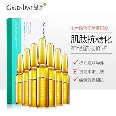 【新品上市】綠葉木糖醇肌肽安瓶原液 7*1.5ml 抗糖原液保濕補水抗氧化提亮膚色面部精華液