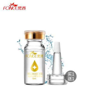 梵西玻尿酸原液精華液補水保濕收縮毛孔透明質酸提拉緊致面部正品