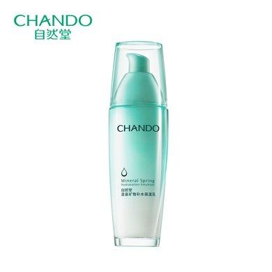 CHANDO/自然堂活泉矿物补水保湿乳100ml 清爽保湿补水控油乳液