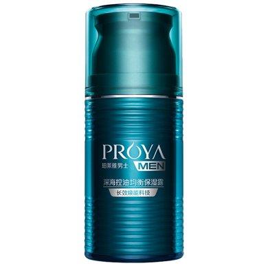 珀萊雅男士深海控油乳液均衡保濕露50ml補水保濕控油收縮毛孔