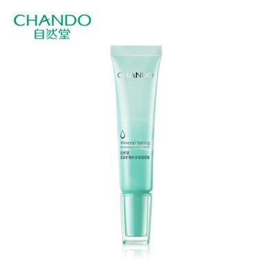 CHANDO/自然堂活泉礦物補水保濕眼霜20g 淡化眼部干紋滋潤補水