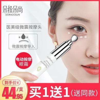 朵拉朵尚電動眼霜 按摩提拉緊致抗皺去淡化黑眼圈眼袋細紋神器女