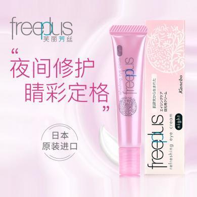 freeplus芙麗芳絲眼霜保濕滋膚緊致夜用保濕眼霜溫和男女10g