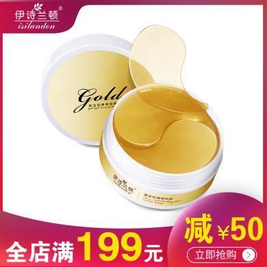 伊詩蘭頓 60片裝黃金輕奢眼貼膜補水保濕去細紋眼袋提拉緊致抗皺眼貼