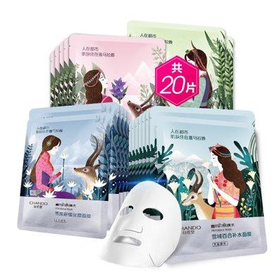 自然堂面膜 喜馬拉雅20片(百合*8 龍膽*5 雪蓮*5 雪茶*2)補水保濕嫩膚收縮毛孔面膜