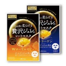 2盒*日本佑天蘭面膜UTENA黃金果凍面膜3片【香港直郵】