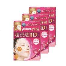 3盒*日本肌美精3D補水高浸透膠原蛋白超保濕面膜粉色4片裝【香港直郵】