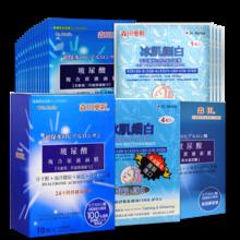 台湾进口森田面膜套装M 玻尿酸晒后修复补水保湿 3盒装