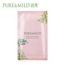 泊美新品鮮純多效植物精華油面膜 (14片裝)溫和補水滋潤保濕