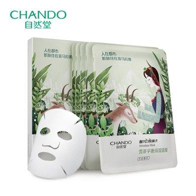自然堂面膜 雪茶平衡保濕面膜5片 滋潤補水肌膚水潤舒適