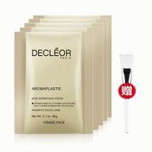 法国Decleor/思妍丽补水保湿清洁收缩毛孔面膜粉60g*5包 可用28天