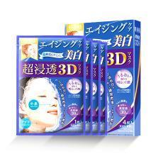 肌美精立体浸透保湿面膜(美白)(4片)