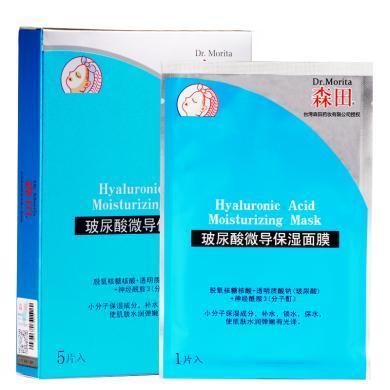 森田玻尿酸微導保濕面膜5片裝補水保濕滋潤嫩膚
