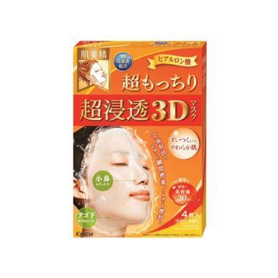 【支持購物卡】日本Kanebo嘉娜寶kracie肌美精3D高浸透膠原修護保濕面膜橙色4片30ml/片 香港直郵
