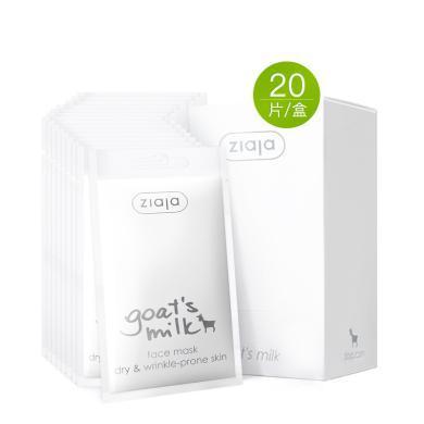 【支持购物卡】波兰ZIAJA/齐叶雅 羊奶面膜20片 黄脸婆变牛奶肌(新老包装随机发)