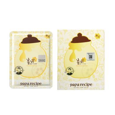 【支持购物卡】【2盒】韩国春雨papa recipe蜂胶蚕丝面膜 黄色 保湿补水10片/盒 新版