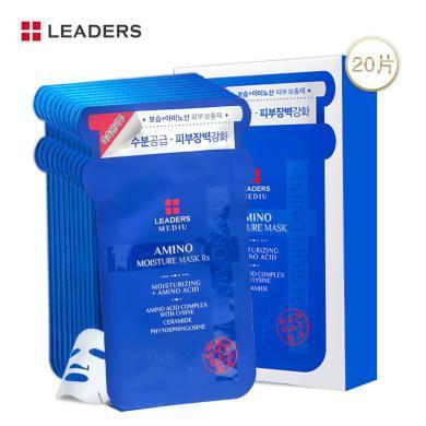 麗得姿(LEADERS)美蒂優氨基酸保濕面膜 艾斯盒20片(補水保濕)