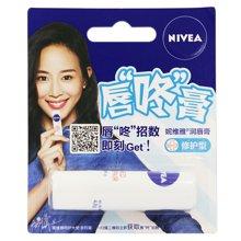 妮维雅润唇膏(修护型)(4.8g)